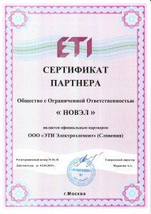 Сертификат партнёра